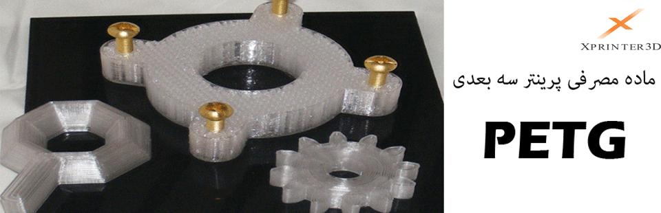 فیلامنت پرینتر سه بعدی petg